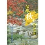 Taste of autumn color (blue)(Chinese Edition)