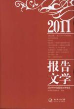 2011 report literature selection(Chinese Edition)