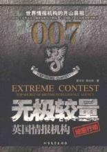 Promise contest: top-secret actions of the British intelligence agency(Chinese Edition)