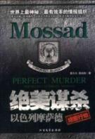 Beautiful murder: top-secret actions of the Israeli Mossad(Chinese Edition)