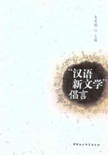 Chinese Literature proclaimed principle(Chinese Edition)