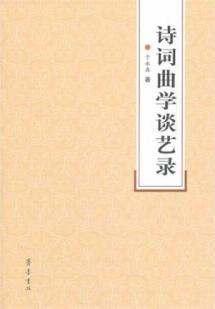 Poetry. Songs and learn Tan Yi Lu(Chinese Edition)