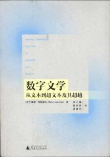 Digital Literature: From text to hypertext beyond: Raine Koskimaa)