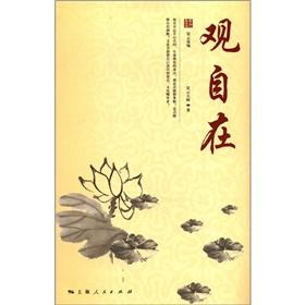 Concept of free [Paperback](Chinese Edition): XING YUN DA SHI