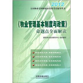 2012 National Property Management Qualification Exam counseling with the book: the basic system of ...