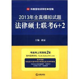 2013 real mock examination papers: Master of Laws entrance exam 6 +2 [Paperback]: KE JIAO YUAN PEI ...