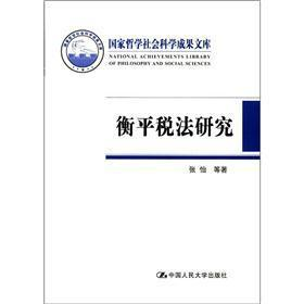 The Research on the Equity. of the Tax Law.(Chinese Edition): ZHANG YI
