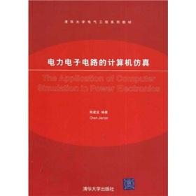 Electrical Engineering. Tsinghua University textbook series: computer: CHEN JIAN YE