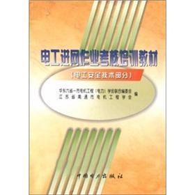 Electrical network access operations assessment training materials: HUA DONG LIU