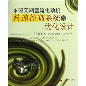 Optimize the design of permanent magnet brushless DC motor speed control system(Chinese Edition): ...