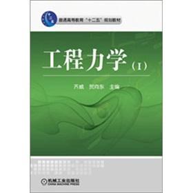 Engineering Mechanics 1(Chinese Edition): QI WEI. HE XIANG DONG