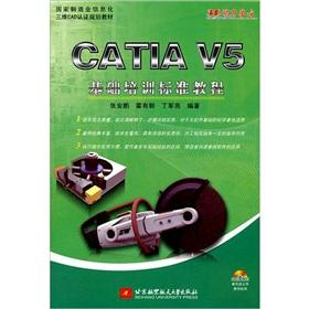 CATIA V5 Basic training standards tutorial (with a CD-ROM)(Chinese Edition): ZHANG AN PENG DENG