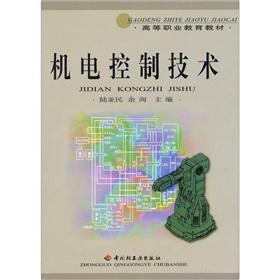 Electromechanical control(Chinese Edition): LU YA MIN.