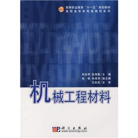 Higher Vocational Education 11th Five-Year planning materials vocational machinery and electronic ...