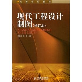 Modern engineering design graphics (as amended)(Chinese Edition): WANG QI MEI.