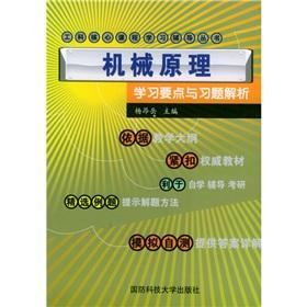 Engineering core curriculum teaching counseling books: mechanical principle of learning points and ...