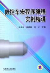 CNC lathe macro programming instance of Jingjiang(Chinese: SHEN CHUN GEN.