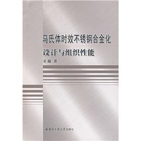 Maraging stainless steel alloy design and organizational: JIANG YUE