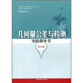Geometrical Tolerances and testing experimental guide book (5th edition)(Chinese Edition): GAN YONG...