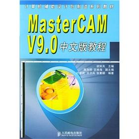 Computer-aided design and manufacturing series of textbooks: of MasterCAM v9 Chinese version of ...