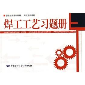 Welder craft exercise books(Chinese Edition): JIANG BING TIAN