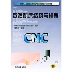 CNC machine tool structure and programming(Chinese Edition): DONG XIAN KUN
