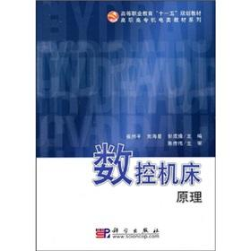 Higher Vocational Education Eleventh Five-Year Plan textbook: CUI ZHOU PING.