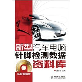 New automotive computer-pin test data database (with a CD-ROM)(Chinese Edition): XIA XUE SONG