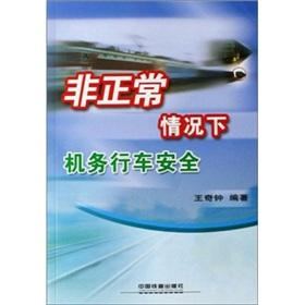 Maintenance traffic safety under normal circumstances(Chinese Edition): WANG QI ZHONG