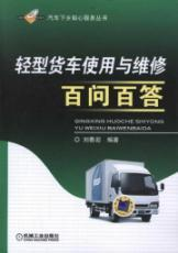 Light goods vehicles and maintenance of one hundred to ask one hundred A(Chinese Edition): LIU CHUN...