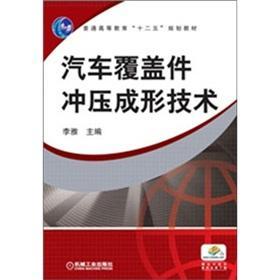 Automotive Stamping technology(Chinese Edition): LI YA