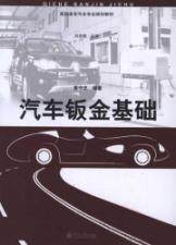 Vocational automotive professional planning materials: automotive sheet metal base(Chinese Edition)...