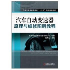 Automotive professional skills education 12 innovative planning: LIU QING SHAN.