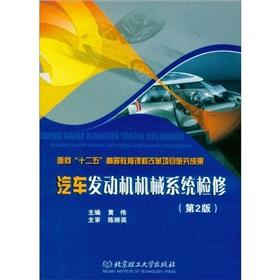 Automotive engine mechanical system maintenance (2nd edition)(Chinese Edition): HUANG WEI