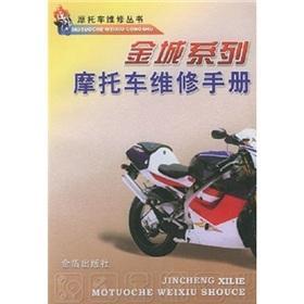 Jincheng series of motorcycle maintenance manual(Chinese Edition): JIN CHENG XI LIE MO TUO CHE WEI ...
