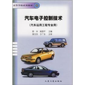 Higher trial materials: Automotive Electronic Control Technology(Chinese Edition): SHU HUA. YAO GUO...
