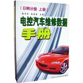 Electronically controlled car repair Data Sheet: Japan and South Korea volumes (Set 2): ZHANG YUE ...
