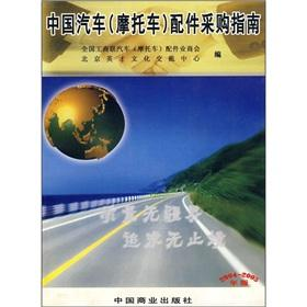 China's auto accessories (motorcycle) Procurement Guide (2004-2005: QUAN GUO GONG