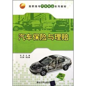 Vocational automotive professional materials: car insurance claims(Chinese Edition): LIANG JUN