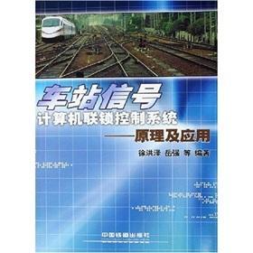 Station signal computer interlocking control system: Principles: XU HONG ZE.