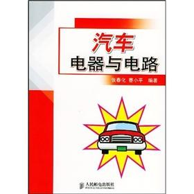 Automotive electrical and circuit(Chinese Edition): ZHANG CHUN HUA. JIAN XIAO PING
