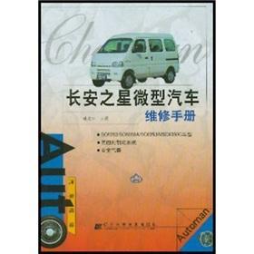Changan Star mini car repair manual(Chinese Edition): YAO MEI HONG