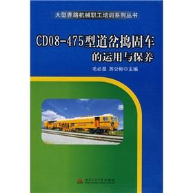 CD08-475 turnout tamping machine use and maintenance(Chinese Edition): MAO BI XIAN. SU GONG BIN