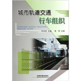 Urban rail transit traffic organization(Chinese Edition): ZHU JI LONG