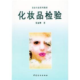 Series of textbooks for professional beauty: cosmetic inspection(Chinese Edition): ZHANG LI QING