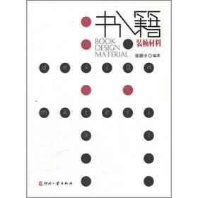 Book binding material(Chinese Edition): BEN SHE.YI MING