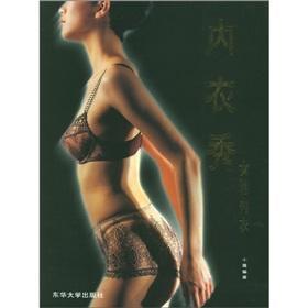 Fashion Show: lingerie(Chinese Edition): XIAO YA