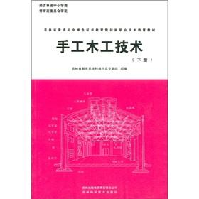 New rural construction Books Jilin Province ordinary: YANG SHAO HUA.