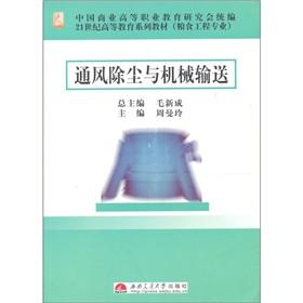 Ventilation and dust removal and transportation agencies(Chinese Edition): ZHOU MAN LING