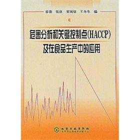 Hazard Analysis and Critical Control Point (HACCP) in food production(Chinese Edition): JIANG NAN. ...